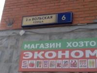 вольская1